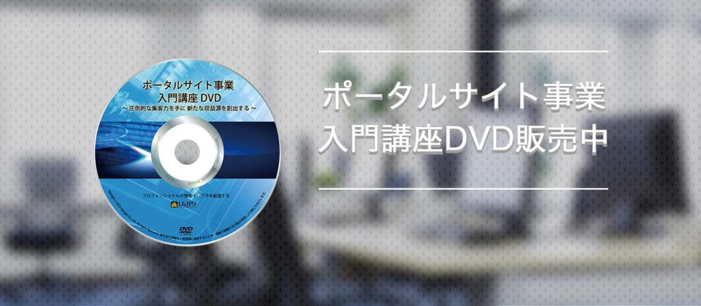 ポータルサイト事業入門DVD販売中